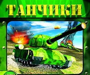 Как брать танки в world of tanks